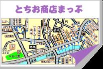 とちお商店マップ