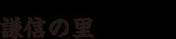 栃尾商工会公式サイト|謙信の里